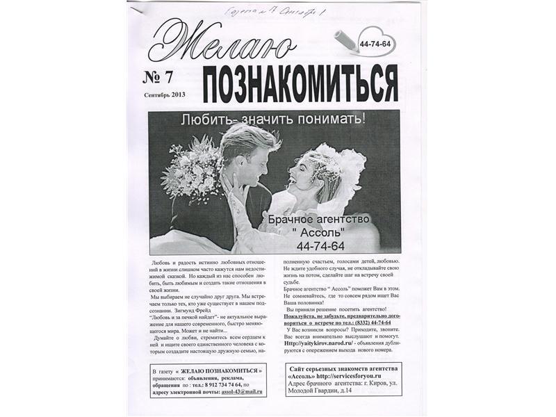 70-летняя вдова хочет снова выйти замуж и публикует веселое объявление в газете!