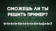 Математический тест-загадка из начальной школы