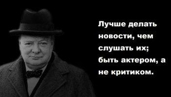20 лучших цитат Мудрейшего Черчилля, которые научат вас никогда не сдаваться