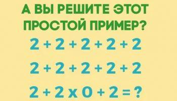 Эта задачка запутала весь Интернет. Мало, кто знает правильный ответ! А вы сможете ее решить?