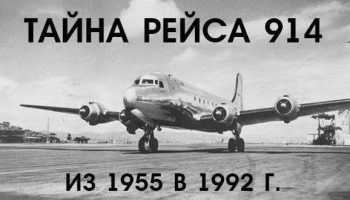 Самолет, который исчез с радаров в 1955 году, приземлился 37 лет спустя