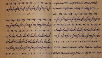 Тетрадь первоклассника 70-х годов в советских школах . Это вам не на компьютере работать!