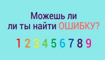 Тест: Сможешь ли ты увидеть ошибку всего за 7 секунд?