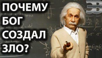 Один Профессор сказал, что Бога не существует. На что студент дал ему свой ответ!