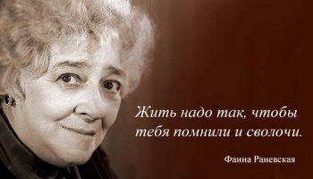 Несколько острых как нож высказываний Прекрасной Фаины Раневской