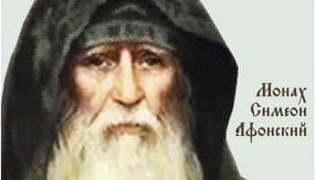 Мудрый монах Симеон Афонский: «Самый бедный человек тот, который больше всего любит…»