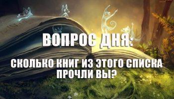 А сколько же книг из этого списка «Лучших» прочли Вы?