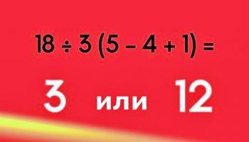 Вы еще что-то помните из школы? Этот тест раскроет ваши знания в математике