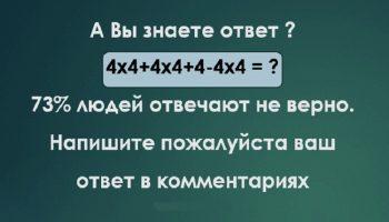 73% людей отвечают не верно. А вы знаете правильный ответ?