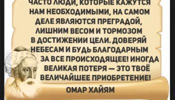 «Цените людей, которые приходят в моменты, когда плохо не им, а вам» — лучшие цитат Великого Омара Хайяма