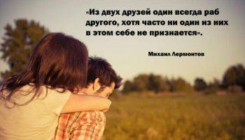 Мощные цитаты о крепкой дружбе, которые перевернут ваше сознание о жизни