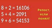 Рискнете справиться с задачками за 2 минуты? Если да, то вы точно умнее большинства