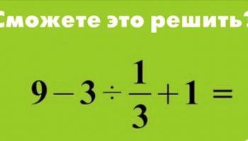 Эта японская задачка-уравнение свела с ума весь интернет. А вы решите ее правильно?