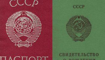 А какие документы советских времен остались у вас дома?