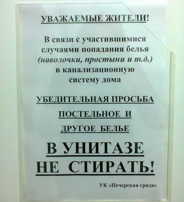Novate.ru предупреждает, эти люди, стирающие в унитазе где-то среди нас! | Фото: E-w-e.ru.