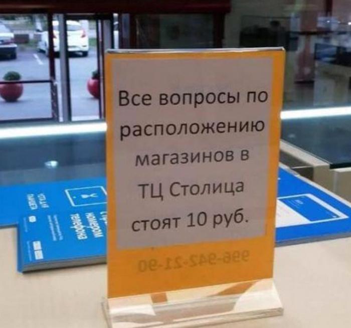 Справочные услуги платные. | Фото: http://pisez.com.
