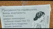 Зарисовки-объявления айтишного юмора, которые поймет далеко не каждый человек