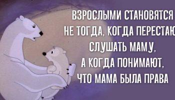 Цитаты про родителей, наполненные терпением и любовью