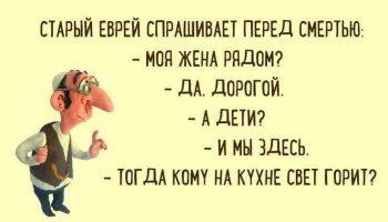Одесские анекдоты в картинках и не только