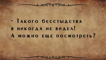 Несколько замечательных одесских шуток о насущном в жизни