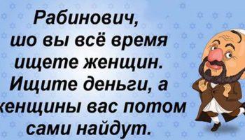 Анекдоты родом из Одессы для поднятия настроения