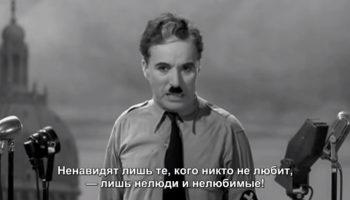Крик души Чарли Чаплина: …. НЕ ОСТАВИТ РАВНОДУШНЫМ НИКОГО