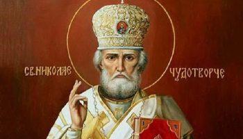 Молитва Николаю Чудотворцу от всяких бед и изменения судьбу к лучшему