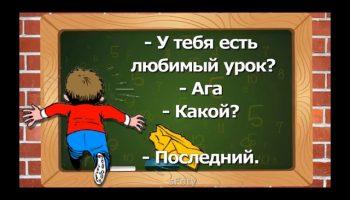 Самый угарный юмор о школе и учебе. Спец-подборка ко дню учителя!