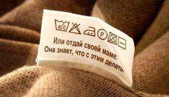 10 самых неожиданных надписей на ярлыках одежды