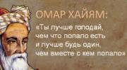 Омар Хайям – прекрасный учитель мудрости жизни