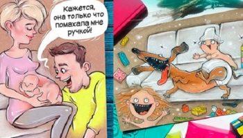 Очень смешные комиксы от талантливой художницы о веселой жизни мамочки двух детишек