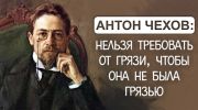 Антон Чехов: Если человек не курит и не пьет, поневоле задумаешься, уж не сволочь ли он?