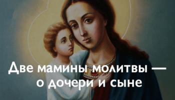 Две материнских молитвы за свое дитя