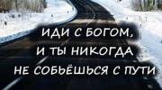 Молитва водителя ко Пресвятой Богородице, молитва в дорогу
