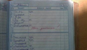Уморительные записи в дневниках школьников