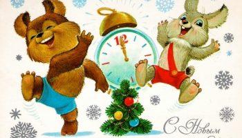 Самые добрые новогодние открытки из нашего детства
