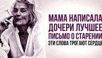 Письмо матери — эмоционально и чувственно о старости