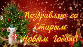 С наступающим Старым Новым Годом! Красивая видео-открытка с поздравлениями для родных и близких