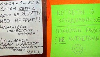 Подборка самых шедевральных записок от родителей и детей