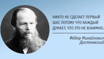 25 лучших цитат Достоевского: прислушайтесь к ним!