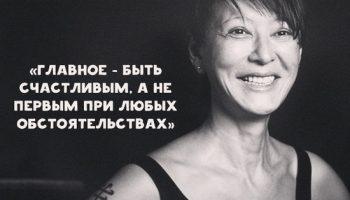 33 ярких цитаты Ирины Хакамады о жизни, харизме, составляющих успеха и простом человеческом счастье
