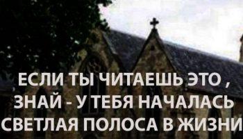 Текст, найденный в стенах старой церкви, способен изменить жизнь каждого к лучшему