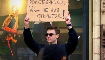 Москвич протестует против вещей, которые достали абсолютно всех
