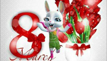 Милое поздравление всех женщин с 8 марта!
