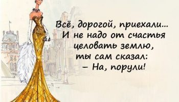 Диалог женщины с мозгом: не просто говорят, что женщину нельзя надолго оставлять одну наедине со своими мыслями, потому что она начинает их думать и редко это приводит к чему хорошему.