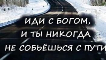 Православная молитва всем водителям в дорогу