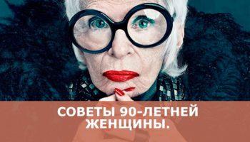 Мудрые советы 90-летней женщины: «Примирись со своим прошлым, чтобы оно не испортило твое настоящее»