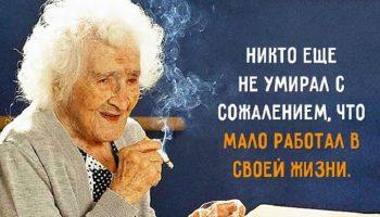 20 мудрых жизненных советов современным молодым людям от людей старше 60