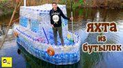 Строим настоящую яхту из пластиковых бутылок
