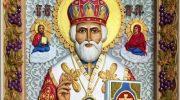 Чудотворная молитва святителю Николаю, которая меняет судьбу